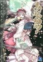 あまんちゅ!(7) (ブレイドコミックス) [ 天野こずえ ...