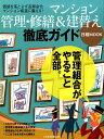 マンション管理・修繕&建替え 徹底ガイド [ 日本経済新聞出版社 ]