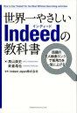 世界一やさしいIndeedの教科書 話題の求人検索エンジンで採用力を一気に上げる! [ 高山奨史 ]