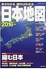 今がわかる時代がわかる日本地図(2016年版) [ 成美堂出版株式会社 ]