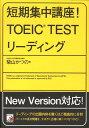 短期集中講座! TOEIC testリーディング (Asuka business & language book) [ 柴山かつの ]