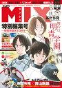MIX特別編集号 明青学園STORY (ゲッサン少年サンデーコミックス)