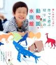 作って遊ぶ切り紙の動物園・水族館 [ 大原まゆみ ]