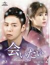 会いたい Blu-ray SET 2 【Blu-ray】 [ パク・ユチョン ]
