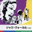 BEST SELECT LIBRARY 決定版::ジャズ・ヴォーカル ベスト [ (V.A.) ]