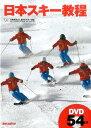 日本スキー教程〔全面改訂版〕 [ 全日本スキー連盟 ]