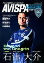 AVISPA MAGAZINE(Vol.12) アビスパ福岡オフィシャルマガジン 特集:インタビュー
