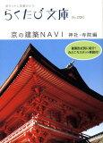 京都建筑的NAVI(庙参拜章)[京の建築navi(神社・寺院編) [ 若村亮 ]]
