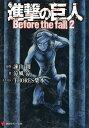 進撃の巨人 Before the fall2 (講談社ラノベ文庫) [ 諫山 創 ]
