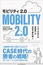 モビリティ2.0 「スマホ化する自動車」の未来を読み解く [ 深尾 三四郎 ]