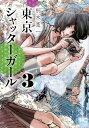 東京シャッターガール(3) (ニチブンコミックス) [ 桐木憲一 ]
