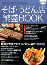 そば・うどん店繁盛BOOK(第17集)