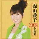 森山愛子 2008 全曲集 [ 森山愛子 ]