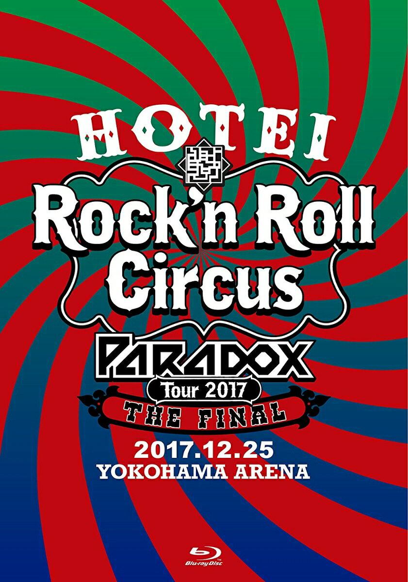 HOTEI Paradox Tour 2017 The FINAL〜Rock'n Roll Circus〜(初回生産限定盤 Complete Blu-ray Edition)【Blu-ray】 [ 布袋寅泰 ]