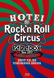 HOTEI Paradox Tour 2017 The FINAL~Rock'n Roll Circus~(初回生産限定盤 Complete Blu-ray Edition)【Blu-ray】 [ <strong>布袋寅泰</strong> ]