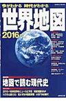 今がわかる時代がわかる世界地図(2016年版) [ 成美堂出版株式会社 ]