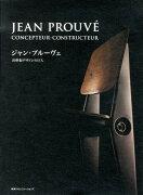 ジャン・プルーヴェ20世紀デザインの巨人