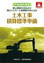 平成28年度版 土木工事積算標準単価 [ 一般財団法人 建設物価調査会 ]