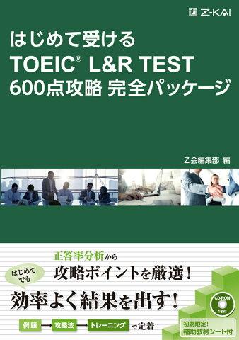 はじめて受けるTOEIC(R) L&R TEST 600点攻略完全パッケージ (TOEIC(R) L&R TEST攻略完全パッケージ) [ Z会編集部 ]