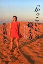 「かっこいい」の鍛え方 女子プロレスラー里村の報われない22年の日々 (しごとのわ) 里村明衣子