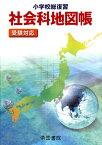 小学校総復習社会科地図帳5版 [ 帝国書院 ]