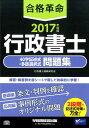 合格革命行政書士40字記述式・多肢選択式問題集(2017年度版) [ 行政書士試験研究会 ]