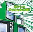 懐かしのアニソン大行進!! Vol.3 [ (アニメーション) ]