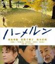 ハーメルン【Blu-ray】 [ 西島秀俊 ]