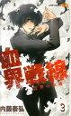 血界戦線(3) 震撃の血槌 (ジャンプコミックス) [ 内藤...