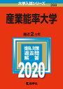 産業能率大学 2020年版 No.268 (大学入試シリーズ) 教学社編集部