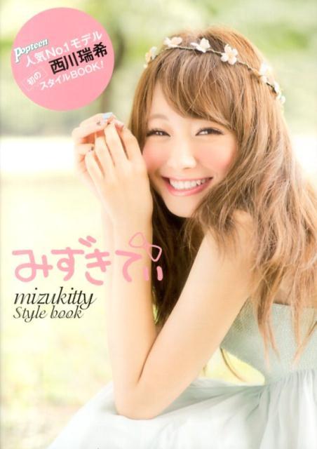 みずきてぃ mizukitty style book [ 西川瑞希 ]