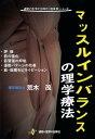 マッスルインバランスの理学療法 (運動と医学の出版社の臨床家シリーズ) [ 荒木茂(理学療法士) ]
