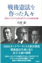 戦後憲法を作った人々 日本とイタリアにおけるラディカルな民主主義 [ 石田 憲 ]