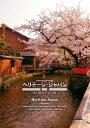 virtual trip ヘリテージ・ジャパン 京都 水と桜の千年百景 [ (BGV) ]