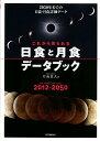 これから見られる日食と月食データブック 2012-2050 [ 片山真人 ]