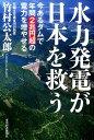 水力発電が日本を救う 今あるダムで年間2兆円超の電力を増やせる [ 竹村 公太郎 ]