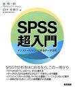 SPSS超入門 インストールからはじめるデータ分析 [ 畠慎一郎 ]