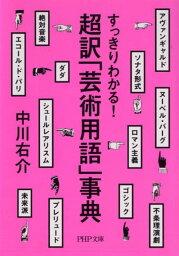 超訳「芸術用語」事典 すっきりわかる! (PHP文庫) [ 中川右介 ]