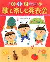 0・1・2歳児の歌で楽しむ発表会 [ 渡辺徳 ]