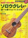 メロディ→伴奏→ソロの3ステップ方式でソロウクレレを誰でも弾けるようになる本 (リットーミュージック