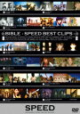 BIBLE -SPEED BEST CLIPS- [ SPEED ]