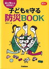 命を預かる保育者の子どもを守る防災BOOK