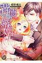 背徳の婚姻 (乙女ドルチェ・コミックス 29)