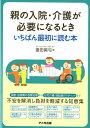親の入院・介護が必要になるとき いちばん最初に読む本 [ 豊田 眞弓 ]