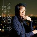 「人恋しい休日の夜に」 Kiyoshi Maekawa B-side Collection [ 前川清 ]