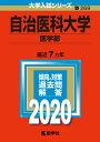 自治医科大学(医学部) 2020年版;No.269 (大学入試シリーズ) [ 教学社編集部 ]