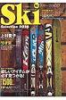 ショッピングスキー スキーセレクション(2016)