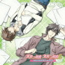 TVアニメ『世界一初恋』 『世界一初恋2』オリジナルサウンドトラック(2CD) 安瀬聖