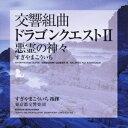 交響組曲「ドラゴンクエスト2」悪霊の神々 [ すぎやまこういち(cond) ]