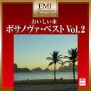 EMIプレミアム・ツイン・ベスト::おいしい水〜ボサノヴァ・ベスト Vol.2 [ (V.A.) ]